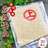 【阿家海鮮】花紋壽司蛋餅皮20張/包