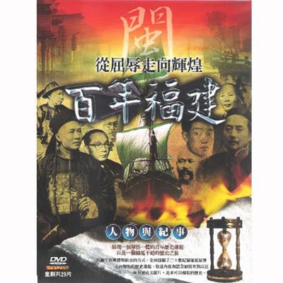 百年福建-人物與紀事DVD (全72集/29片裝)