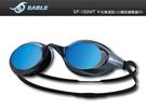 SABLE 黑貂 成人競速型平光鏡片泳鏡-黑(防霧 防雜光強光 3D鍍膜≡排汗專家≡