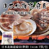 529元起【果之蔬-全省免運】 日本北海道巨無霸半殼扇貝X1包(1000克±10%/包 每包約7顆)