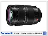 Panasonic LUMIX S PRO S-E2470 24-70mm F2.8(E2470,公司貨)