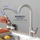 廚房水龍頭抽拉式冷熱家用水槽 304不銹鋼洗菜盆洗碗池可伸縮旋轉 自由角落