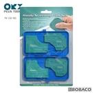 【南紡購物中心】台灣製ORX【矽利康抹刀組 PW-150-4BS】刮刀頭 抹平工具 矽力康