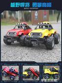 超大號遙控越野車無線攀爬車賽車充電動3歲5兒童玩具男孩小汽車-享家生活館 YTL