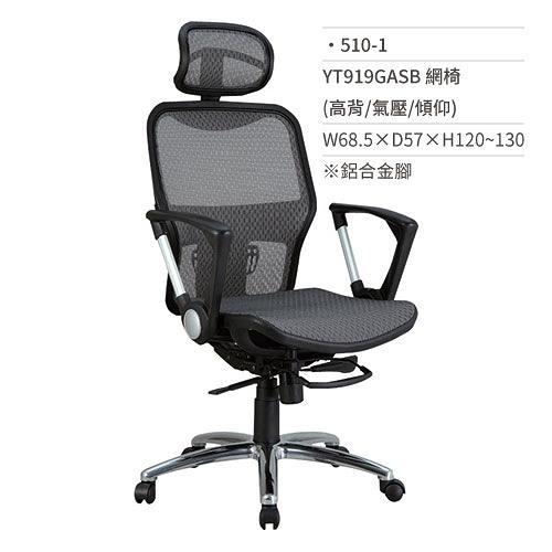 高級網椅/辦公椅(高背/有扶手/氣壓+傾仰)510-1 W68.5×D57×H120~130
