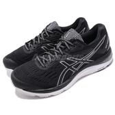 Asics 慢跑鞋 Gel-Cumulus 20 2E Wide 黑 白 寬楦頭 回彈緩震 運動鞋 男鞋【PUMP306】 1011A014002