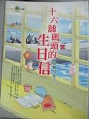 【書寶二手書T8/言情小說_LGJ】十六舖碼頭的生日信_糖果盒子作