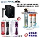 時尚黑GD-800觸控式三溫飲水機+源泉...