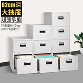 辦公室卡箱文件柜鐵皮掛撈資料檔案矮柜三四抽屜儲物柜收納柜帶鎖【雙十國慶下殺】