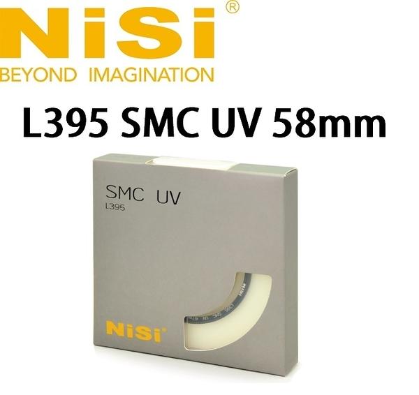 名揚數位 NiSi 耐司 SMC L395 58mm 多層鍍膜超薄框UV鏡 疏油疏水