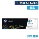 原廠碳粉匣 HP 藍色 CF501A/202A /適用 HP M254dn/M254dw/M254nw/M280nw/M281cdw/M281fdn/M281fdw