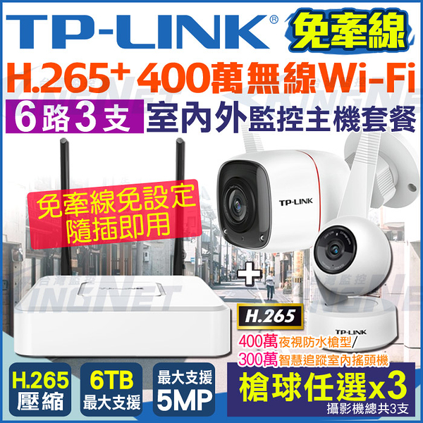 監視器攝影機 KINGNET 網路攝影機套餐 TP-LINK 6路3支 NVR 300萬 400萬 手機遠端 H.265 夜視 免牽線