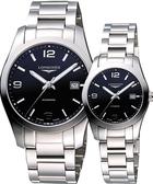 LONGINES 浪琴 Conquest 經典時尚機械對錶/情侶手錶-黑 L27854566+L22854566