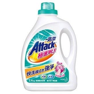 一匙靈 Attack 極速淨EX 超濃縮洗衣精  2.4kg【康鄰超市】
