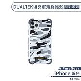 【PureGear】iPhone 13 mini DUALTEK坦克軍規保護殼(迷彩系列) 防摔殼 手機殼 保護套