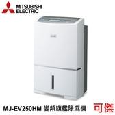 Mitsubishi 三菱 除濕機 MJ-EV250HM 1級能效 25L除濕能力 日本原裝 公司貨 可傑 免運 限宅配