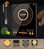 迷你電磁爐9E45智能小型家用爆炒爐灶大火力電池爐220v『優尚良品』YJT