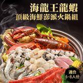 【免運】海龍王龍蝦+頂級海鮮澎派火鍋組(10樣/適合6-8人份)