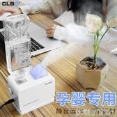 加濕器礦泉水瓶空氣小型迷你家用靜音孕婦嬰兒臥室辦公室香薰機 愛麗絲精品