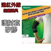護肘關節 網球肘 能量護具(內含矽膠) 海伸 FTS307