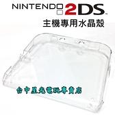 【N2DS週邊】 副廠高品質 N2DS主機專用 PC材質 水晶殼 透明保護殼 防撞框 【台中星光電玩】