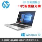 (全新11代新機) HP ProBook 440 G8 2Q529AV 14吋輕薄商用筆電 (I5-1135G/8G/256G SSD/Win10Pro/3年保)