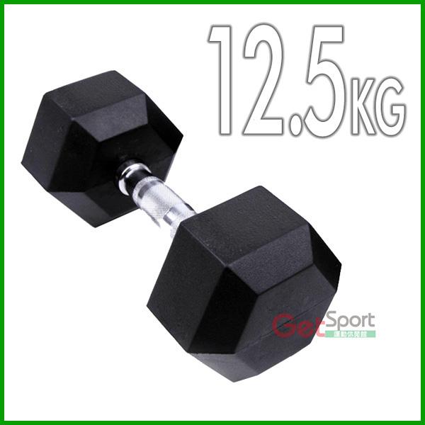 六角包膠啞鈴12.5公斤(舉重/二頭肌/胸肌/12.5kg)