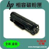 HP 相容 碳粉匣 黑色 CB436A (NO.36A)