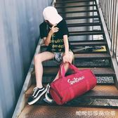 健身包女運動包訓練包行李袋短途旅行包手提瑜伽包男單肩包圓筒包 糖糖日系森女屋