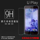 ☆超高規格強化技術 HTC U Play U-2U 鋼化玻璃保護貼/強化保護貼/9H硬度/高透保護貼/防爆/防刮