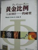 【書寶二手書T9/科學_LER】黃金比例_李奧維