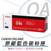 【高士資訊】Canon 佳能 CRG-046 C / M / Y 原廠 彩色 碳粉匣 CMY CRG046