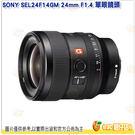 預購 SONY SEL24F14GM F...