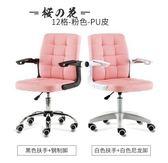 電腦椅現代簡約學生座椅家用升降轉椅休閒老板椅子弓形職員辦公椅【櫻花本鋪】