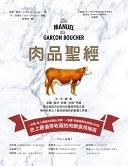 二手書 肉品聖經:牛、羊、豬、禽,品種、產地、飼養、切割、烹調,最全面 R2Y 9864591436