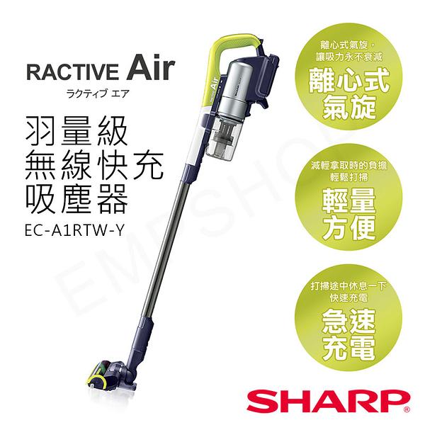 超下殺【夏普SHARP】RACTIVE Air羽量級無線快充吸塵器 EC-A1RTW-Y