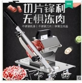 不銹鋼羊肉卷肥牛切片機手動小型爆切牛肉削凍肉刨肉片機神器 卡卡西YYJ