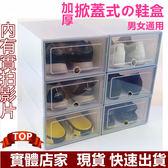 現貨 加厚款抽屜式鞋盒 鞋子收納盒 透明翻蓋鞋盒 組合鞋櫃 男女通用 DIY組裝鞋盒