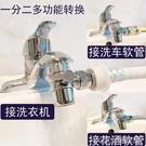 水龍頭萬能接頭轉換器全自動洗衣機進水管分...