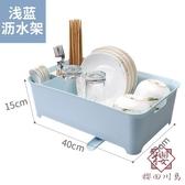 瀝水架碗筷收納盒盤碗架碟收納塑料碗架碗碟架置物架【櫻田川島】