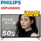 《福利新品+送安裝》PHILIPS飛利浦 50吋50PUH6002 4K UHD聯網液晶顯示器附視訊盒(公司貨、保固3年)