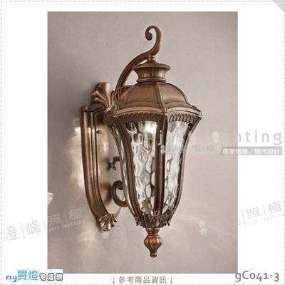 【戶外壁燈】E27 單燈。鋁製品烤漆 玻璃 歐式壁掛款※【燈峰照極my買燈】#gC041-3