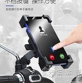 電動車手機架摩托車導航支架自行車手機架外賣手機架快遞騎手專用 小時光生活館