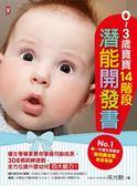 (二手書)0~3歲寶寶14階段潛能開發書:優生學專家教你掌握月齡成長,308個訓練遊..