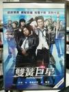 挖寶二手片-H10-038-正版DVD-泰片【雙簧巨星】-菲林 席納霍伊 魔朵(直購價)