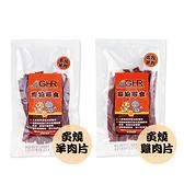 【GHR寵物零食】炙燒風味片100G(羊肉/雞肉)