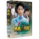 【限量特價】媽媽為我嫁 DVD ( 郭珍霓/劉雪華/符馨尹/陳冠霖/賀剛 )