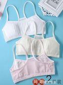 女童內衣小背心發育期小學生9-12-15歲女孩純棉大童文胸吊帶抹胸『潮流世家』