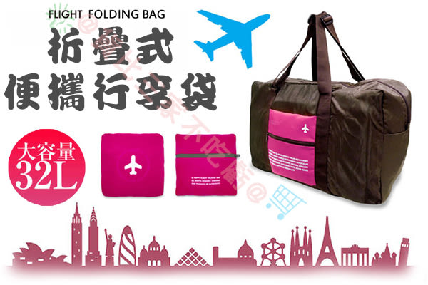 折疊式便攜行李袋 旅行袋 輕便可折 防水 輕便旅行包 收納包 行李箱 收納袋 購物包 整理袋