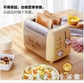 DSL-A02W1烤面包機全自動家用早餐2片吐司機土司多士爐WD 中秋節全館免運